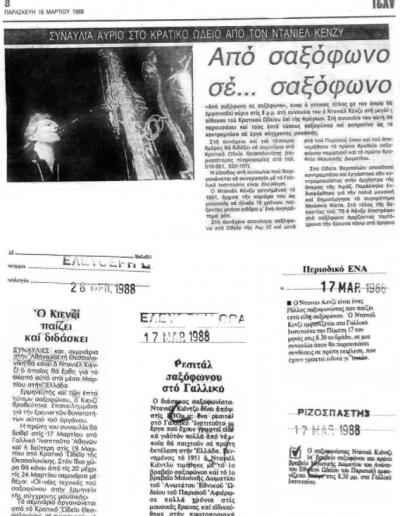 Presse Grèce
